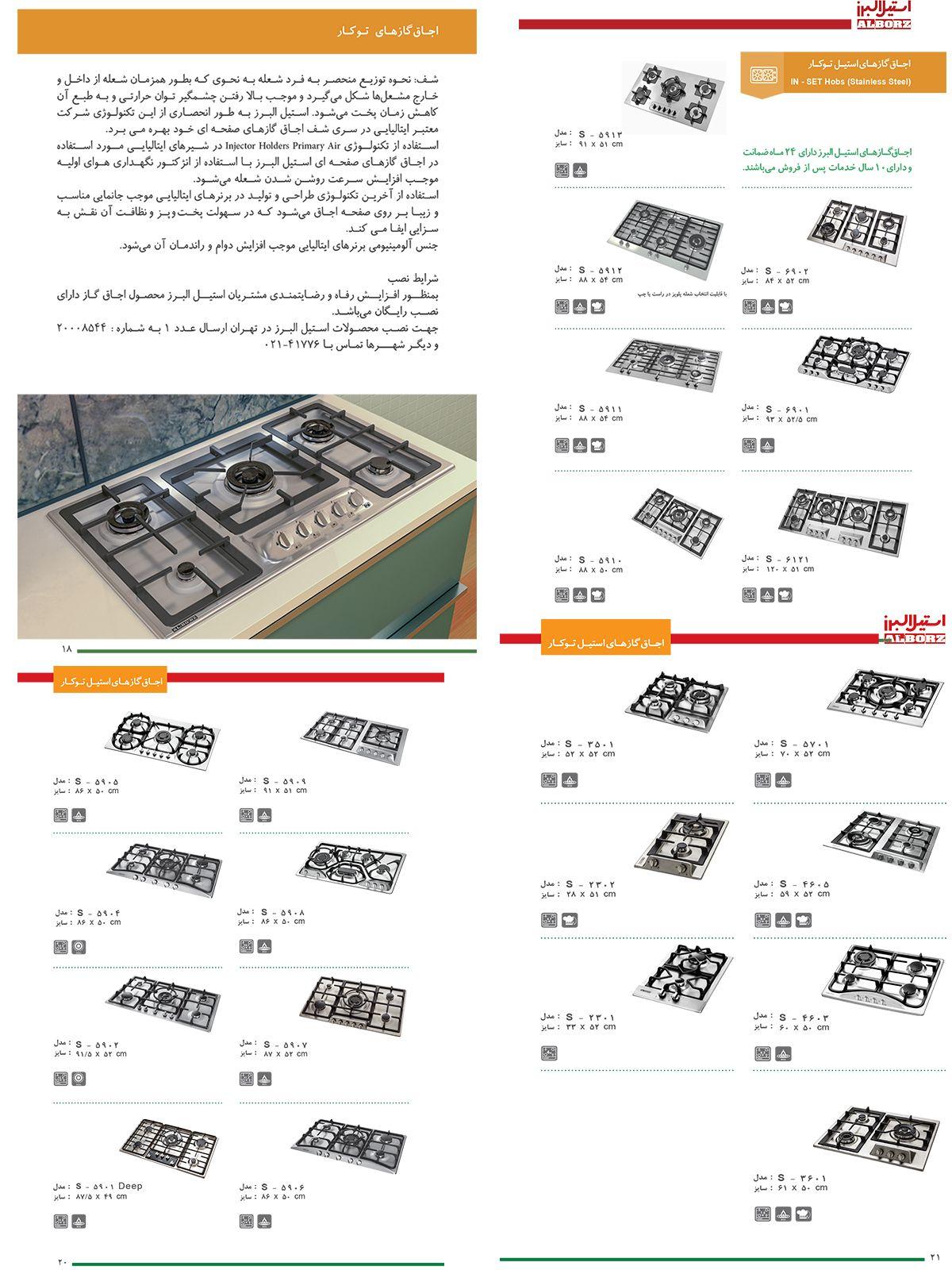 کاتالوگ گاز استیل البرز